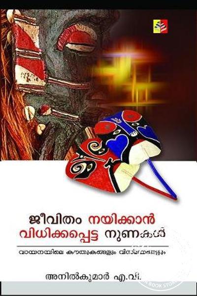 Cover Image of Book ജീവിതം നയിയ്കാന് വിധിക്കപ്പെട്ട നുണകള്