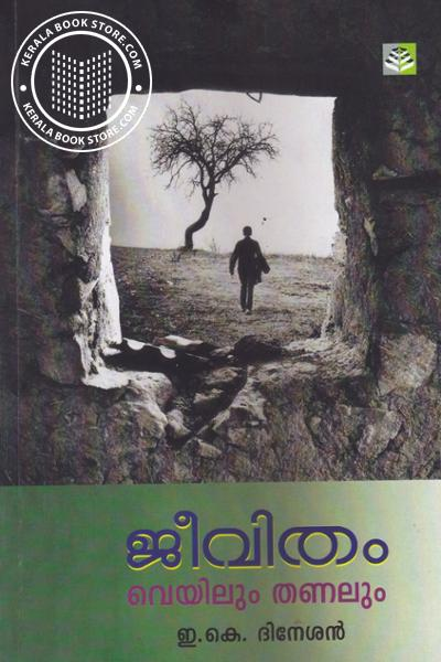 Cover Image of Book Jeevitham Veyilum Thanalum