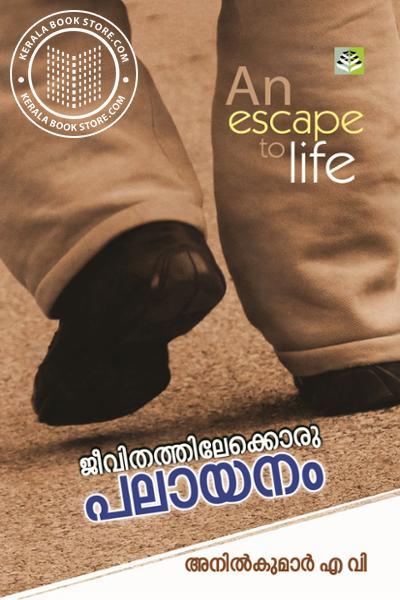 Cover Image of Book Jeevithathileekkoru Palayanam