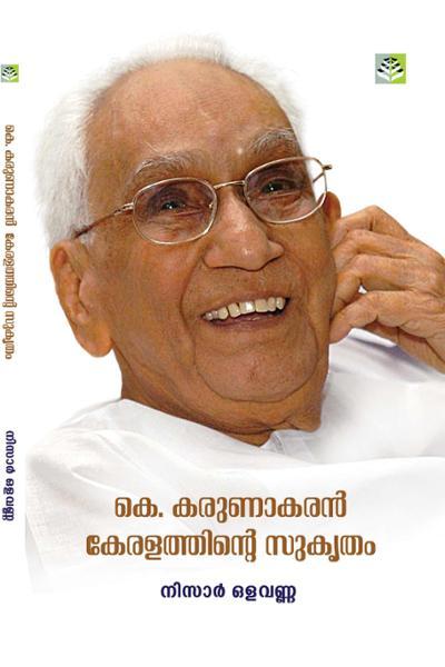 Cover Image of Book K Karunakarante keralathinte sukritham