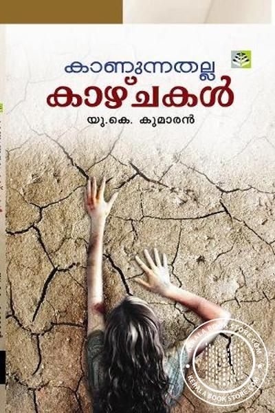 Cover Image of Book Kaanunnathalla Kazhchakal