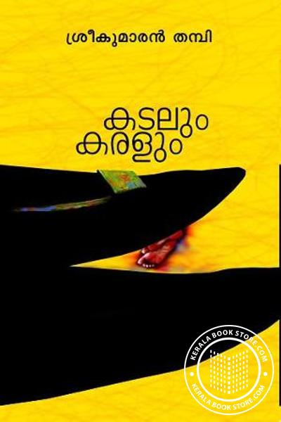 Cover Image of Book Kadalum Karalum