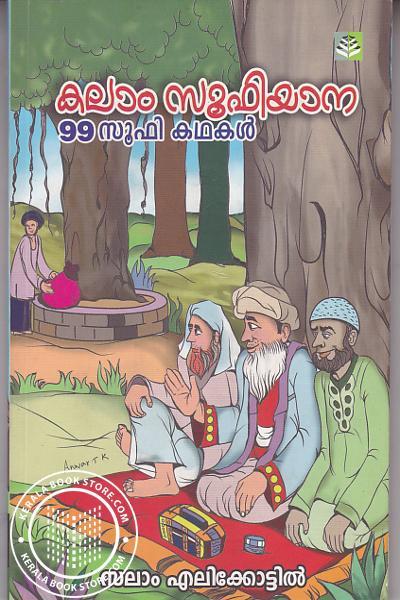 Cover Image of Book കലാം സൂഫിയാന