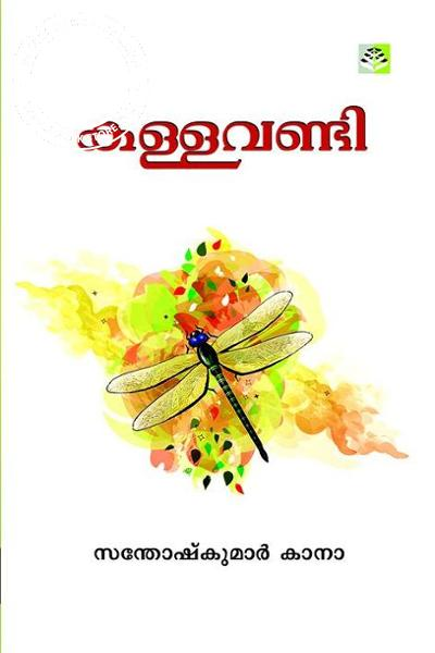 Cover Image of Book Kallavandi