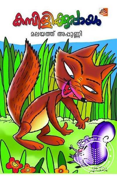 Cover Image of Book കമ്പിളിക്കുപ്പായം