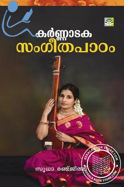 Cover Image of Book Karnataka Sangeetha Padam
