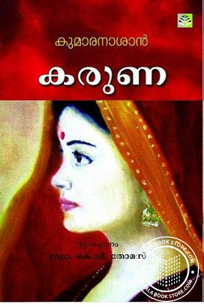 Image of Book കരുണ