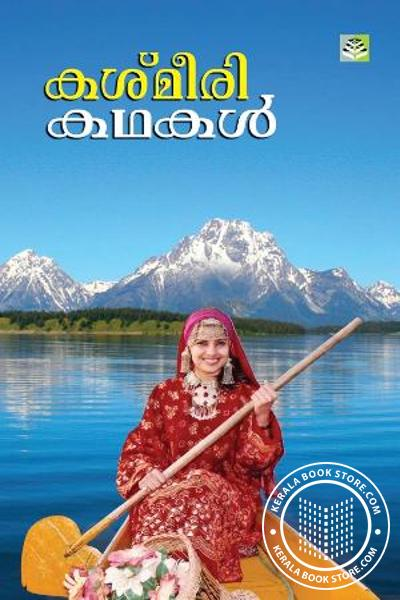 Cover Image of Book Kashmeeri Kathakal