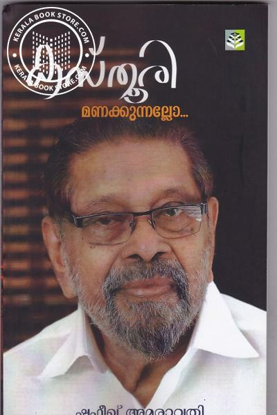 Cover Image of Book കസ്തൂരി മണക്കുന്നല്ലോ