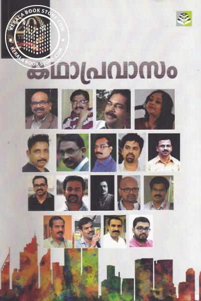 Cover Image of Book Kathapravasam