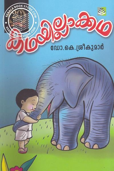 Image of Book Kathayillakkatha