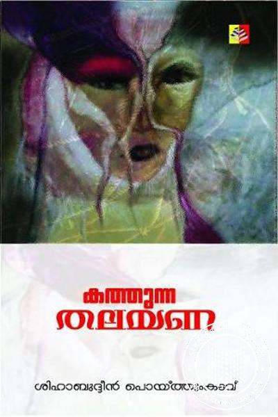 Cover Image of Book കത്തുന്ന തലയിണ