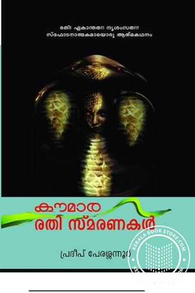 Cover Image of Book Kaumara Rathi Smaranakal