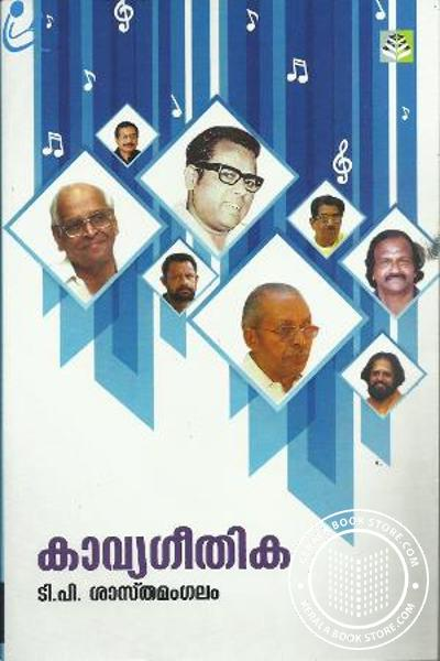 Cover Image of Book Kavyageethika