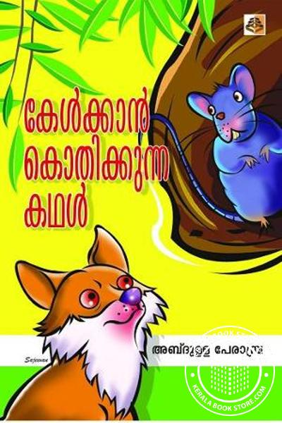 Cover Image of Book കേള്ക്കാന് കൊതിക്കുന്ന കഥകള്