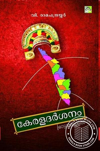 Cover Image of Book കേരള ദര്ശനം