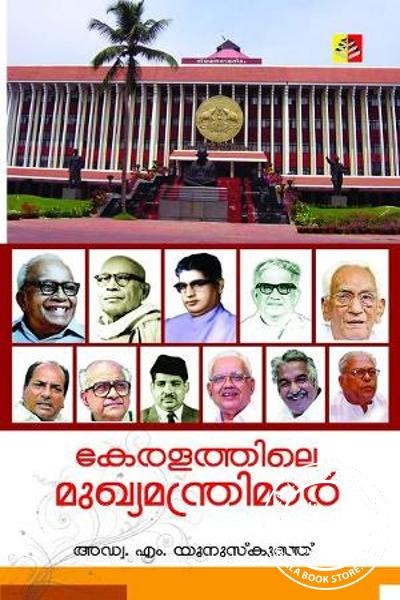 Cover Image of Book Keralathile Mukhya Manthrimaar