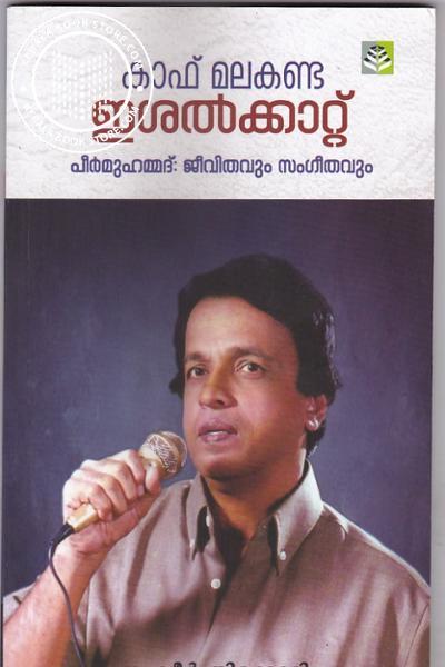 Cover Image of Book Khaf Malakanda Isalkkattu