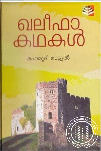 Cover Image of Book Khalifa Kadhakal