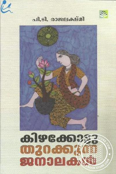 Cover Image of Book Kizhakkottu Thurakkunna Janalakal
