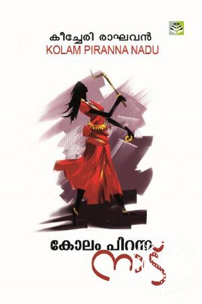 Cover Image of Book Kolam Piranna Naad