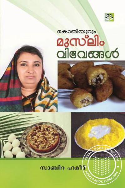 Cover Image of Book Kothiyoorum Musleem Vibhavangal
