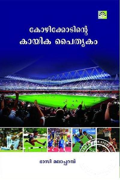 Cover Image of Book Kozhikodinte Kaayika Paithrukam