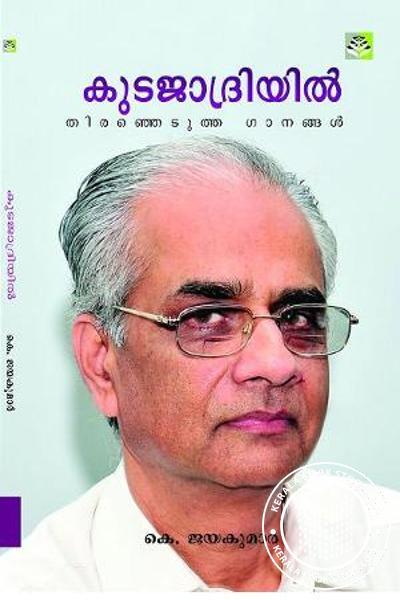 Cover Image of Book കുടജാദ്രിയില്