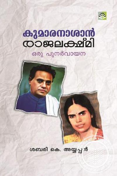 Cover Image of Book Kumaranasan Rajalekshmi Oru Punarvayana