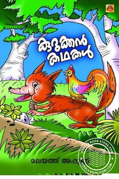 Cover Image of Book Kurukkan Kathakal