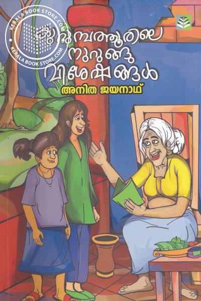 Cover Image of Book Kurumbathoorile Nurunge Vesheshagal