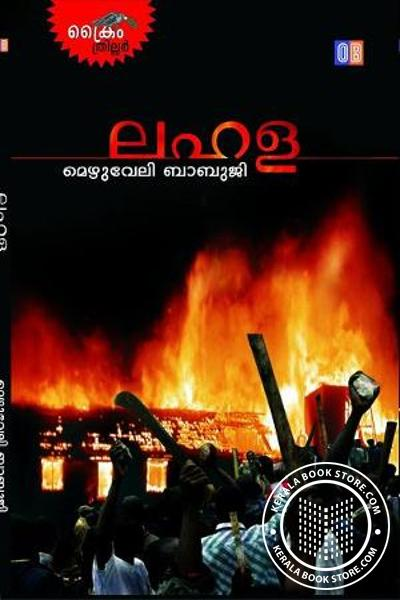 Cover Image of Book ലഹള
