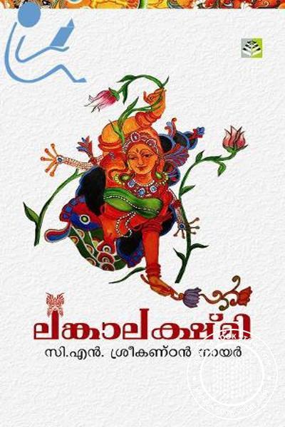 Cover Image of Book Langalakshmi