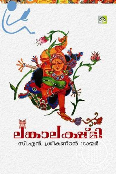 Cover Image of Book ലങ്കാലക്ഷ്മി