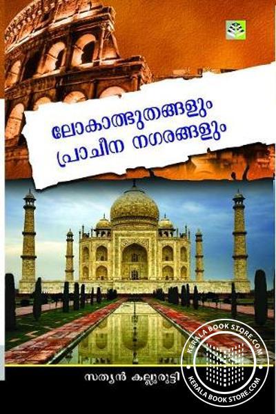 Cover Image of Book Lokaathbhuthangalum Pracheena Nagarangalum