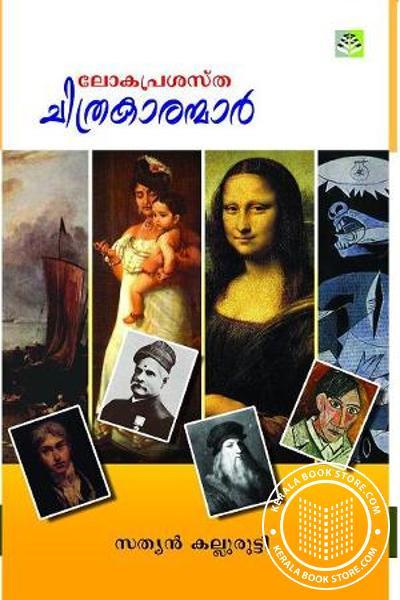 Cover Image of Book ലോകപ്രശസ്ഥചിത്രകാരന്മാര്