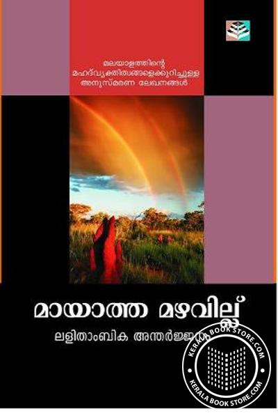 Cover Image of Book Maayatha Mazhavillu