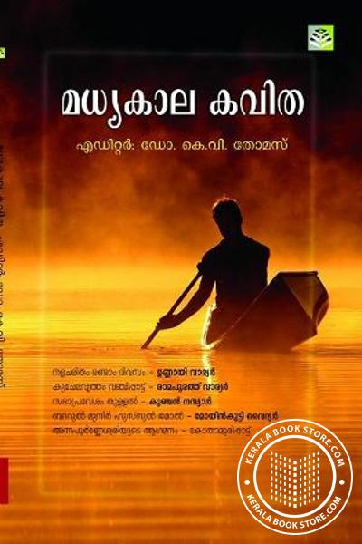 Cover Image of Book Madhyakala Kavitha