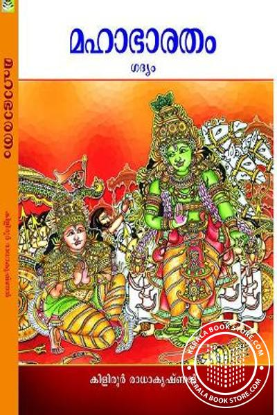 Cover Image of Book Mahabharatham Gadyam