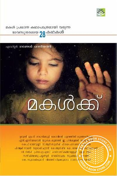 Cover Image of Book Makalkku