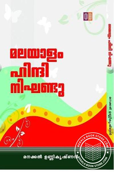 Cover Image of Book Malayalam Hindi Dictionary
