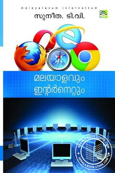 Cover Image of Book Malayalavum Internetum