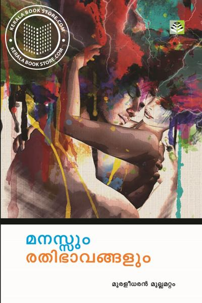 Cover Image of Book Manassum Rathibhaavangalum