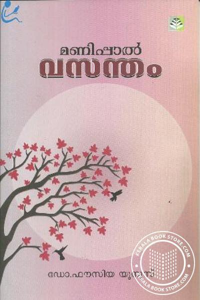 Image of Book മണിപ്പാല് വസന്തം
