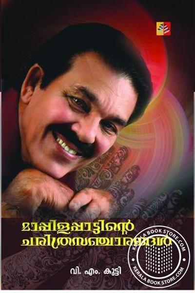 Image of Book Mappilappattinte charithra sancharangal