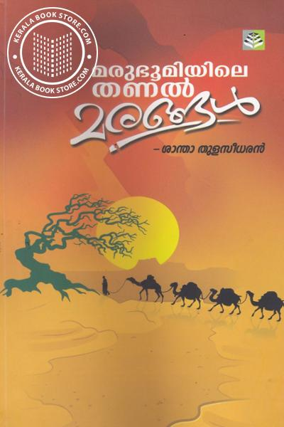 Cover Image of Book Maruboomiyile Thanalmaragal