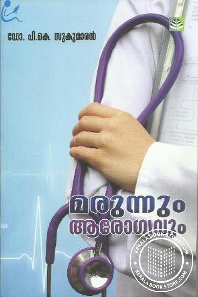 Cover Image of Book Marunnum Aarogyavum