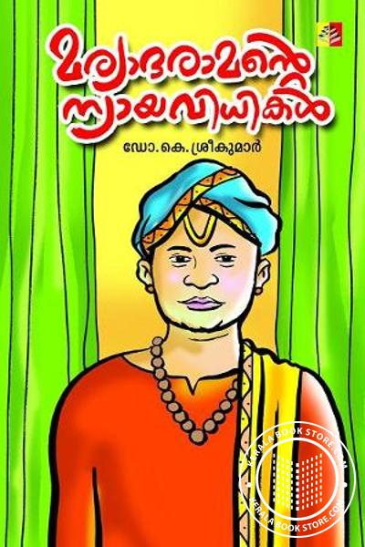 Cover Image of Book Maryaadaramante Nyaaya Vidhikal