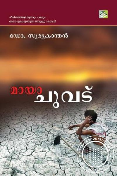 Cover Image of Book മായാ ചുവട്