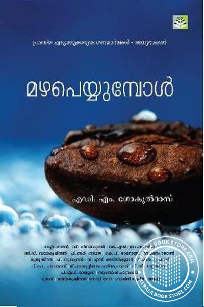 Cover Image of Book Mazha Peyyumbol